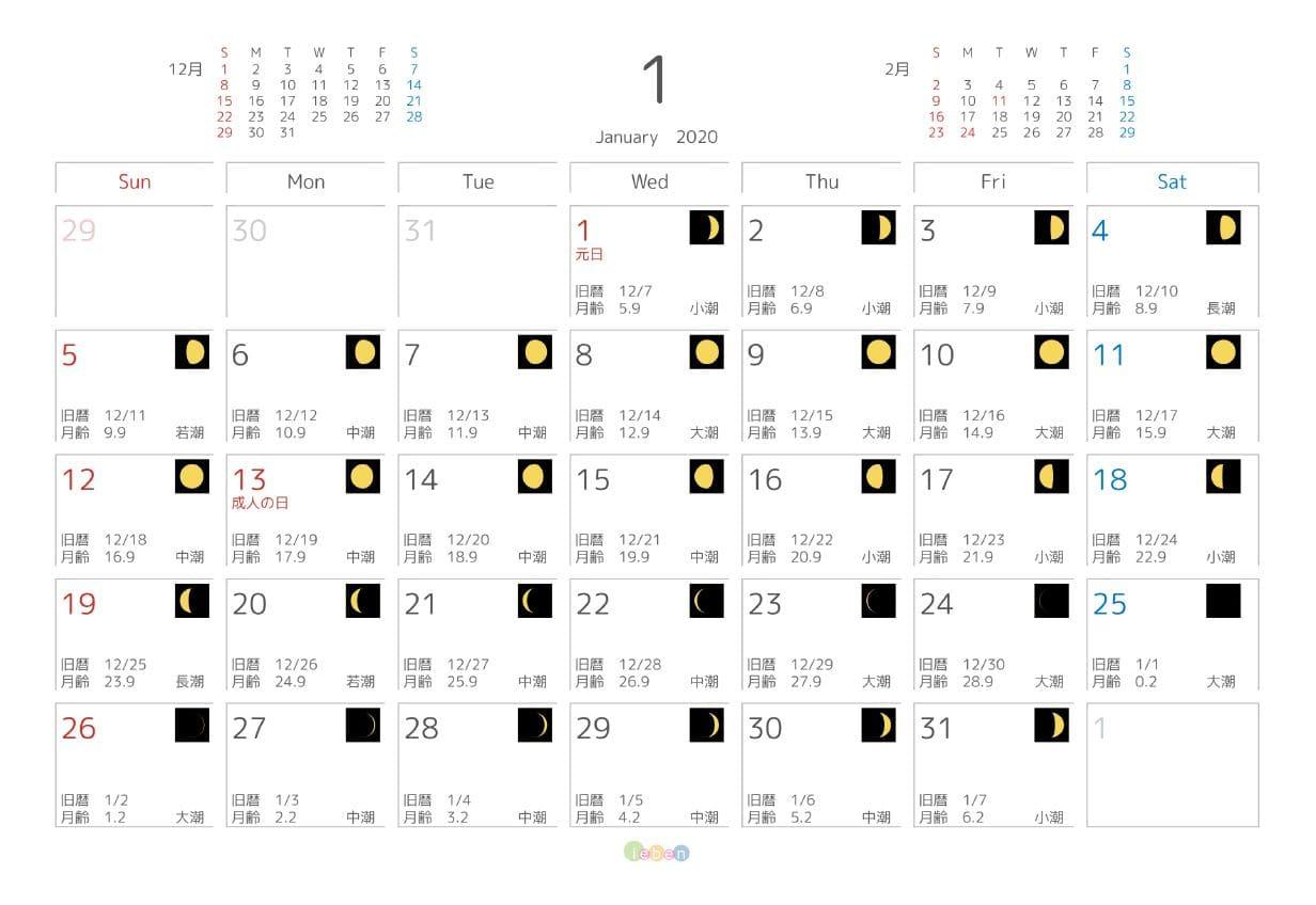 カレンダー 2020 満月