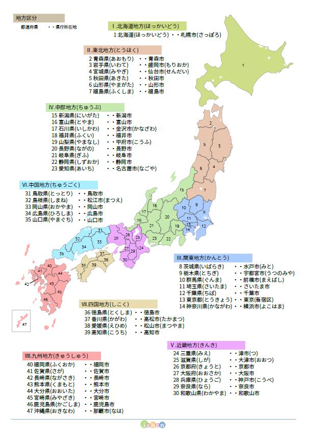 テスト 日本地図