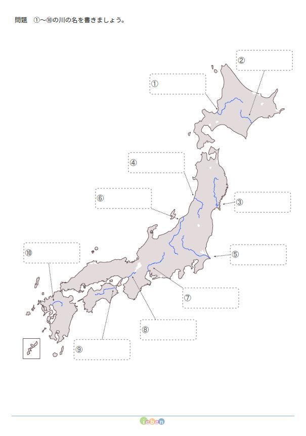 道府県 都 の 川 つく