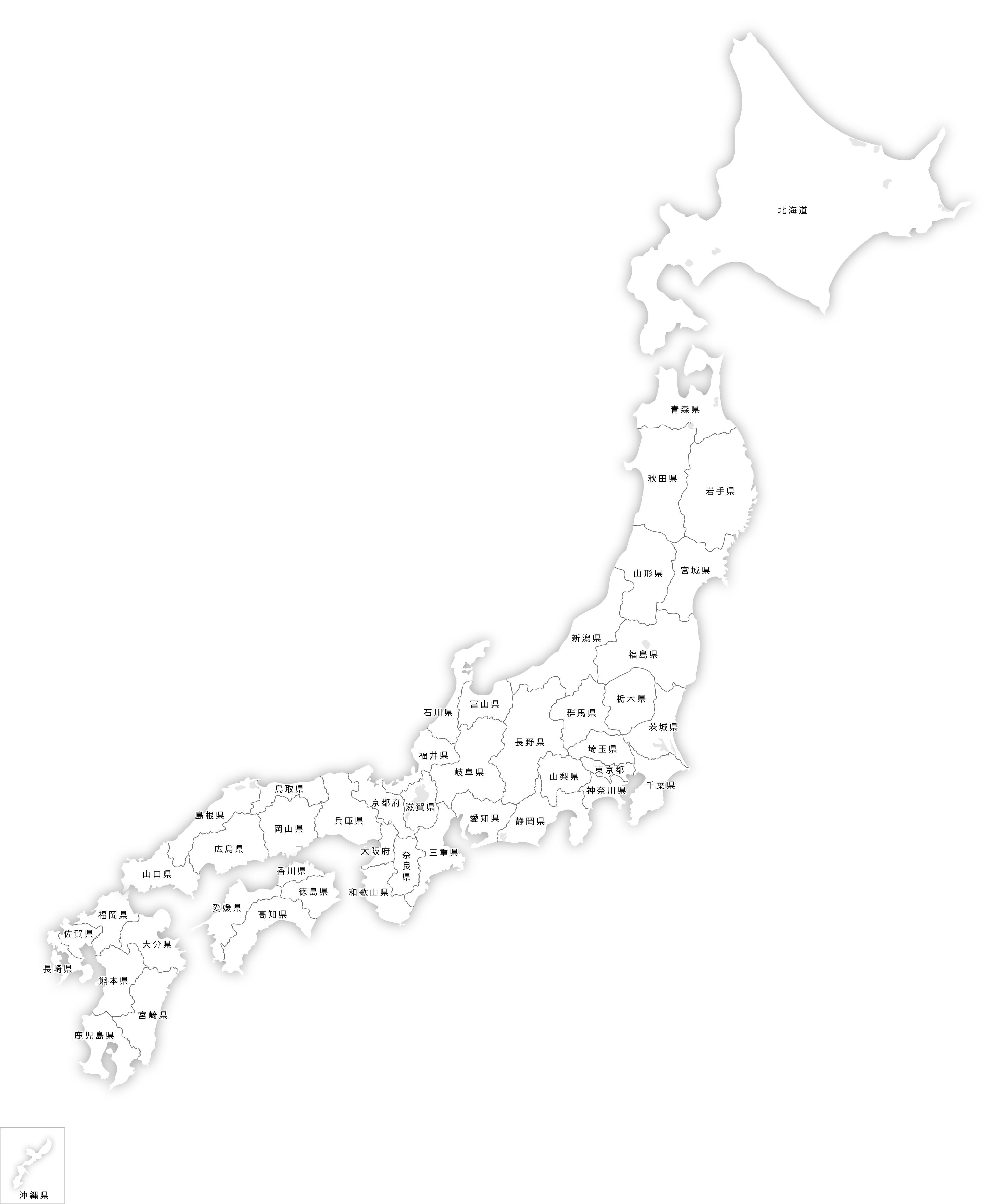 都 道府県 47